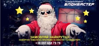 Крутые Новогодние программы для детей в РЦ «Блокбастер»