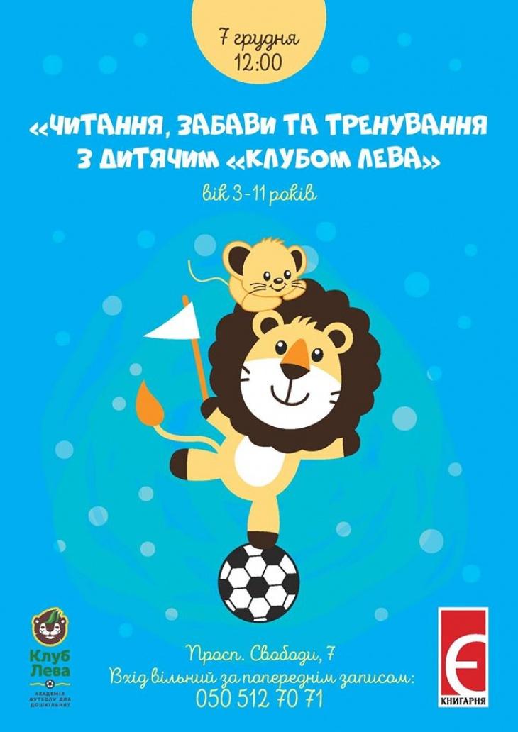 Дитяча субота для дітей 6-11 років
