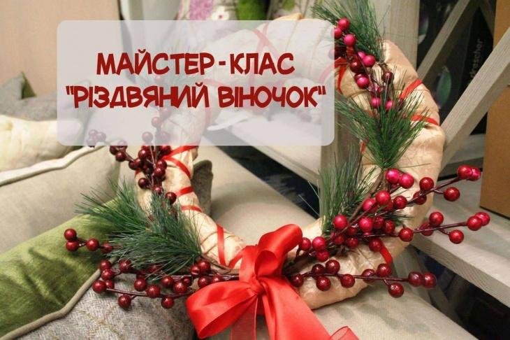 Різдвяний віночок. Благодійний майстер-клас