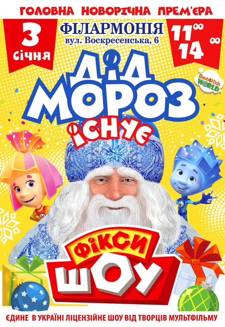"""Фикси шоу """"Дед мороз существует!"""
