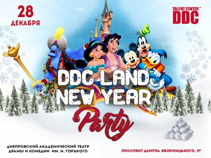 DDC LAND NEW YEAR PARTY