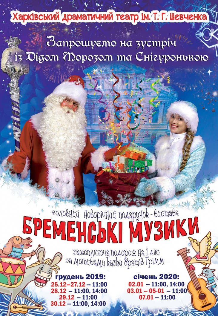 Бременские музыканты. Премьера!
