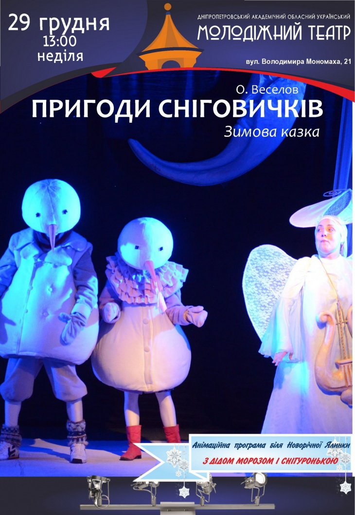 """Спектакль """"Приключения снеговичков"""""""