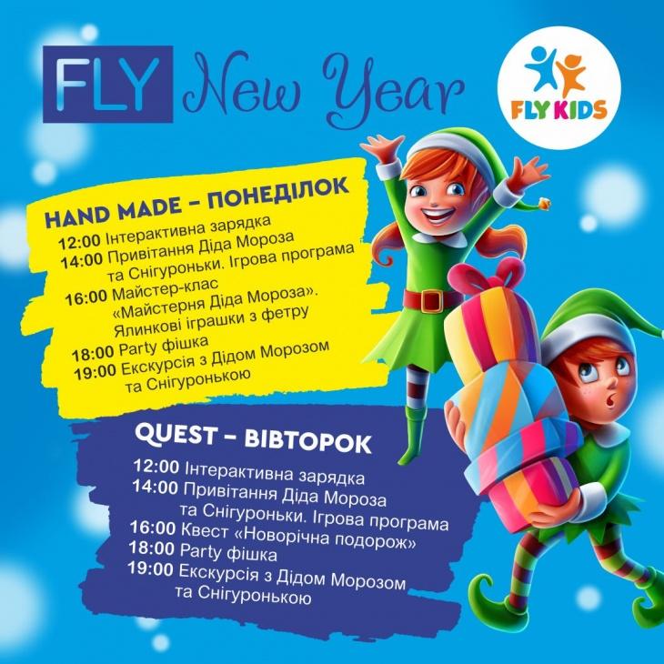 Праздничный марафон развлечений от Fly Kids!