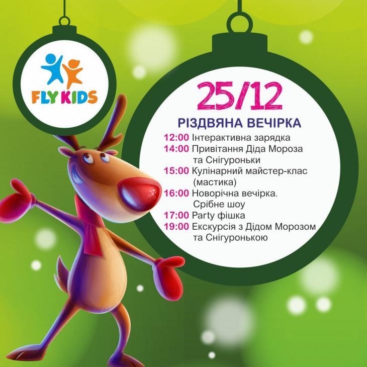 Феєрична святкова програма FLY KIDS