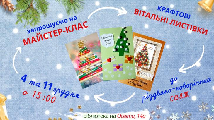 Майстер-клас із виготовлення крафтових вітальних листівок