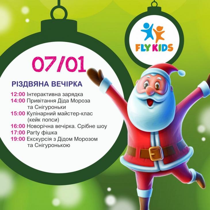 Рождественская программа во FLY KIDS
