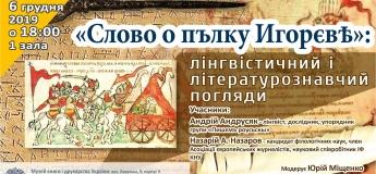Слово о пълку Игорєвѣ: лінгвістичний і літературознавчий погляди