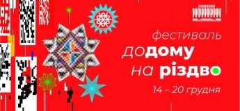 """Святковий фестиваль """"ДоДому на Різдво"""""""