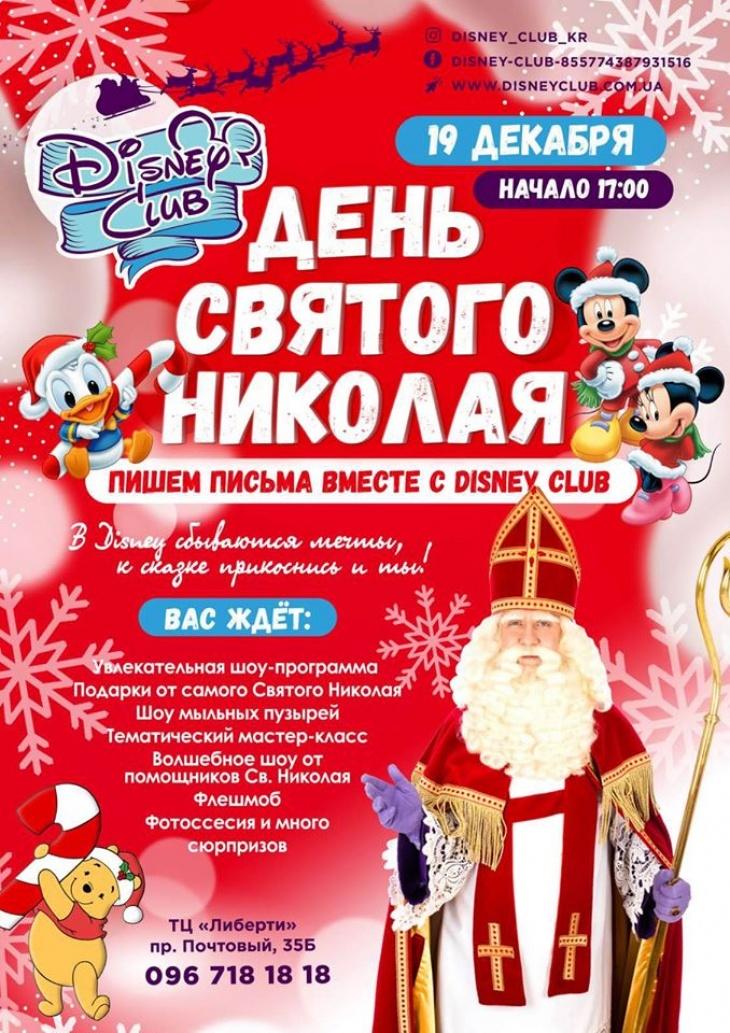 День Святого Николая вместе с Disney club!