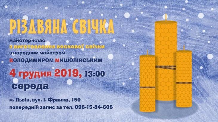 Майстер-клас з виготовлення Різдвяної свічки