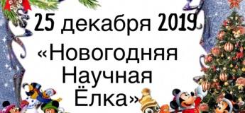 Новогодний утренник «Новогодняя Научная Ёлка»