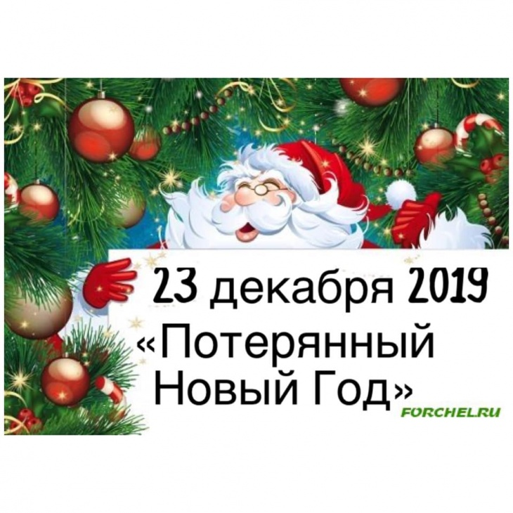 «Потерянный Новый Год» Серебряное Шоу