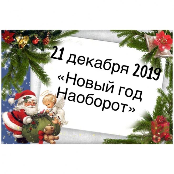 Новогодний Утренник «Новый год наоборот»