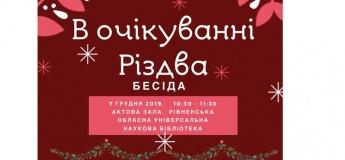 В очікуванні Різдва