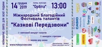 """Святковий шоу-концерт Фестивалю """"Казкові Передзвони"""""""