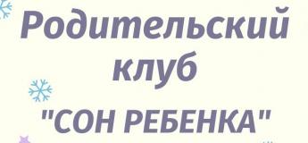 """Родительский клуб """"Сон Ребенка"""""""