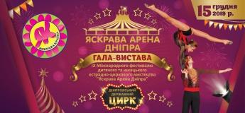 Гала-представление Яскрава Арена Дніпра 2019