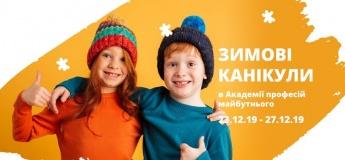 Зимовий міський IT табір у Києві