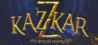 Прем'єра Kazkar або пригоди країни Zed