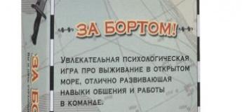 """Развивающая игра """"За бортом"""""""