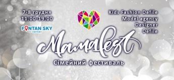 Семейный новогодний фестиваль MamaFest