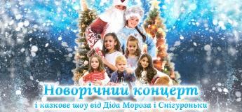 Новогодний концерт с подарками и шоу от Деда Мороза со Снегурочкой