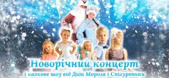 Новорічний концерт з подарунками та шоу від Діда Мороза зі Снігуронькою