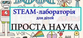 """У грудні в лабораторії """"Проста НАУКА"""" - парад наук. Фізика, хімія, біологія, анатомія. Долучайся, буде пізнавально!"""