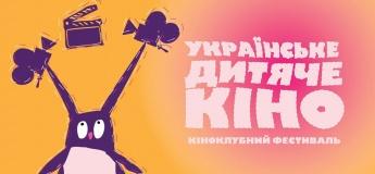 Українське дитяче кіно: перегляд серіалу «Моя країна - Україна»