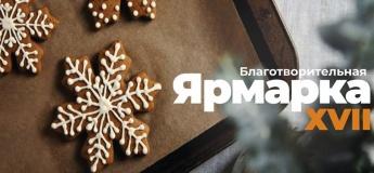 """17я Благотворительная Ярмарка """"Интерлингвы"""""""