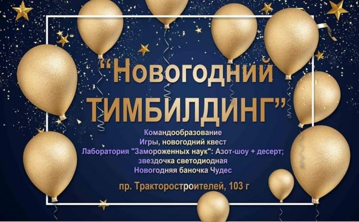 """Вечеринка """"Новогодний тимбилдинг"""" (8-12 лет)  Программа, где главные герои - сами ребята!"""