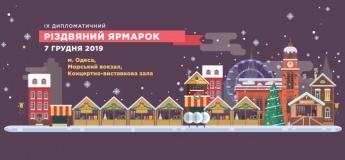 IX Дипломатическая Рождественская Ярмарка