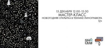 """Мастер-класс """"Новогодняя открытка в технике линогравюра"""""""