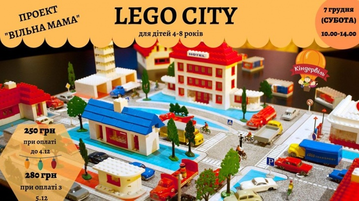 "Проект Вільна мама на тему ""Lego city"""