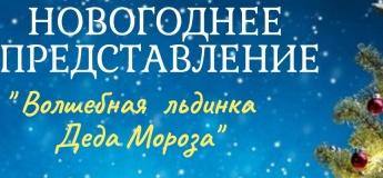 """26 декабря Новогоднее представление """"Волшебная льдинка деда мороза"""""""