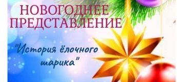 "Новогодняя ""История елочного шарика"""