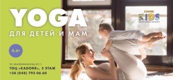 Йога для мам с малышами в Kadorr Kids