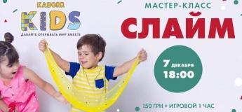 """Мастер-класс """"Слайм"""""""
