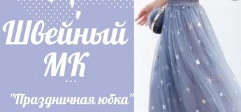 """МК швейный """"Праздничная юбка"""""""
