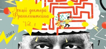 Лекції доктора Франкенштейна V.1, КМДШ_Weekend