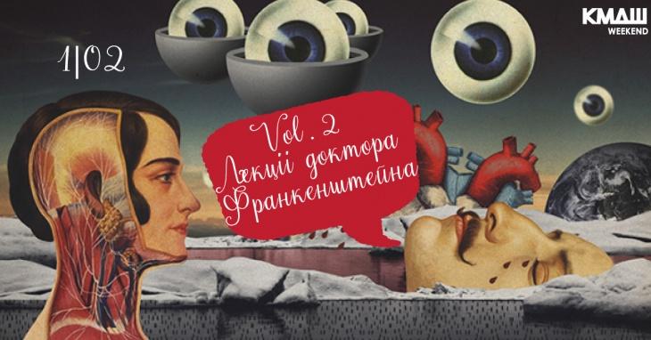 Лекції доктора Франкенштейна V.2, КМДШ_Weekend