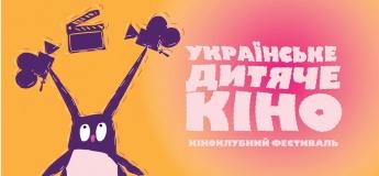 "Фестиваль ""Українське дитяче кіно"""