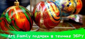 Art - Family - подарки в технике Эбру