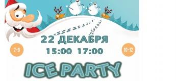 Ice Party - самая снежная вечеринка Кривого Рога для детей 7-12 лет