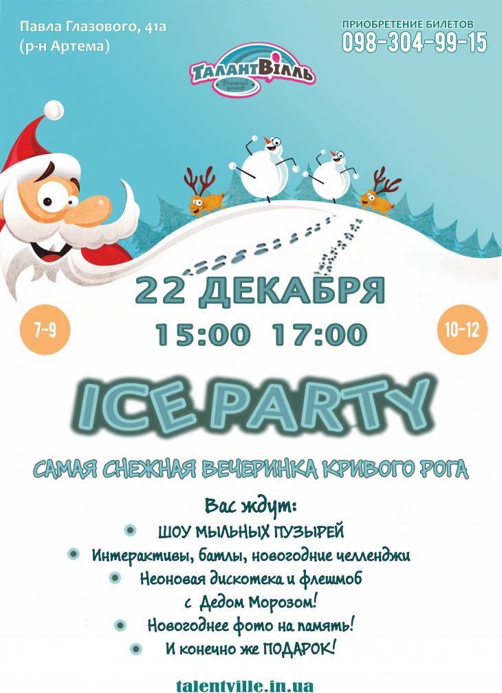 Ice Party - самая снежная вечеринка Кривого Рога