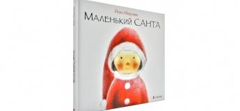 Читання книги та МК зі створення новорічної іграшки