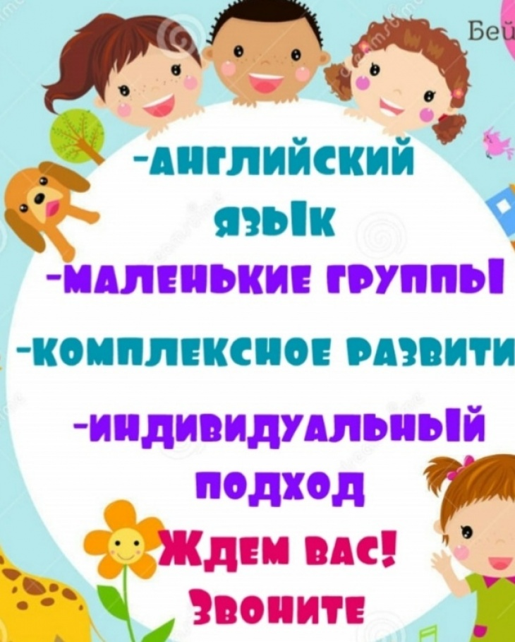 Открыт набор для детей возрастом от 9 месяцев