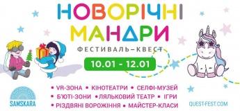 """Фестиваль-квест """"Новорічні мандри"""""""