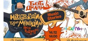 Music Stories